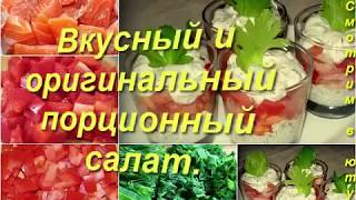 Вкусный и оригинальный порционный салат. Блюда к праздникам.