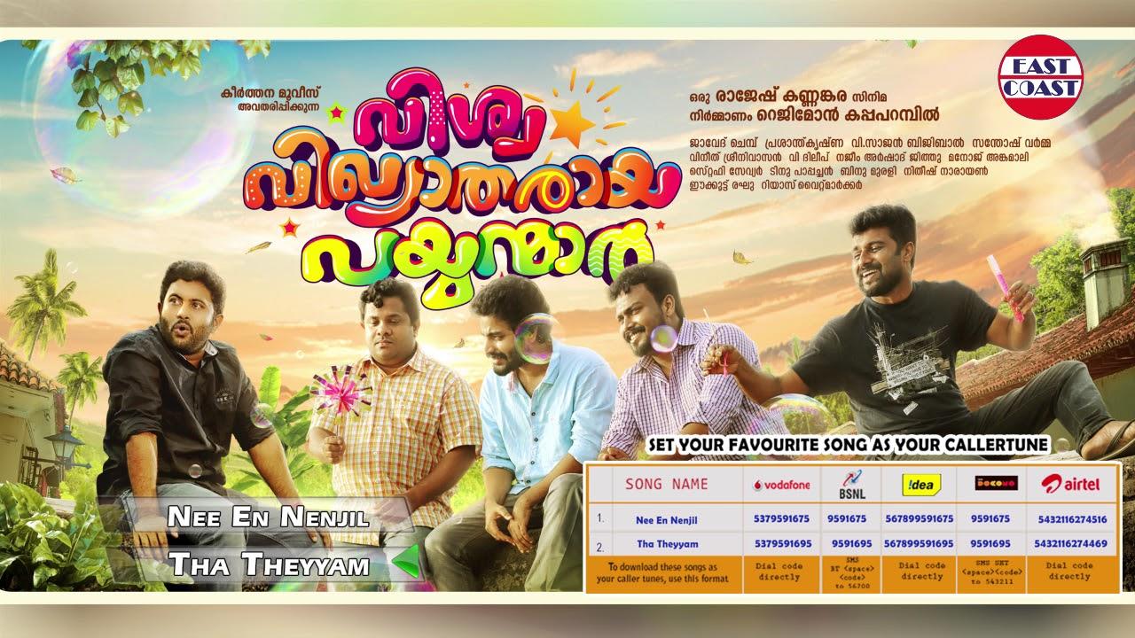 Download Vishwavikhyatharaya Payyanmar   Audio Juke box   Malayalam film hits
