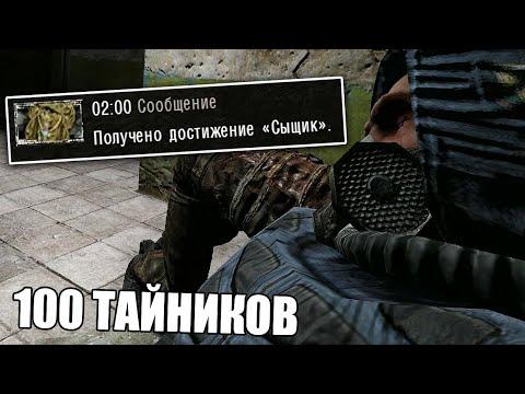 ДОСТИЖЕНИЕ ЗА 100 ТАЙНИКОВ. ХАБАР С ТАЙНИКОВ НА СЛОЖНОСТИ МАСТЕР В STALKER Call Of Chernobyl #5