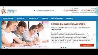 Дистанционное обучение в МОИ (moi.edu.ru) | ВидеоОбзор кабинета МОИ
