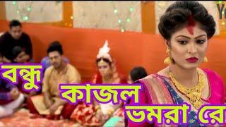 kajol bhomora re - Full Video (Folk Song - Jodi Bondhu Jabar Chao)|Kundo Phuler Mala|Star Jalsha