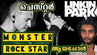 എല്ലാം ഉണ്ടായിട്ടും ഒന്നുമല്ലാതെ | Chester Bennington Motivational Life Story | Linkin Park | Razeen