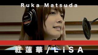 【鬼滅の刃】LiSA「紅蓮華」歌ってみた【松田るか】