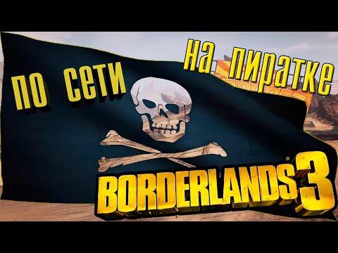 Как играть по сети в Borderlands 3 на пиратке?!