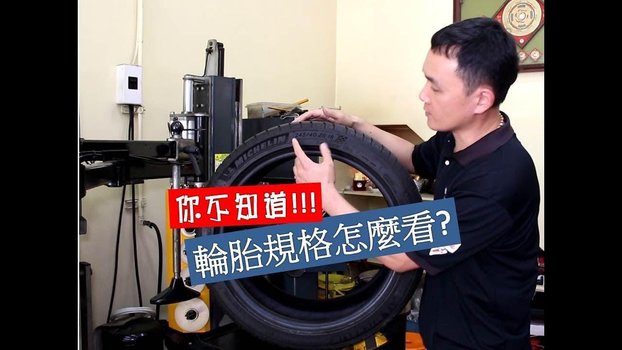 輪胎行老謝 VLOG 輪胎規格怎麼看? - YouTube