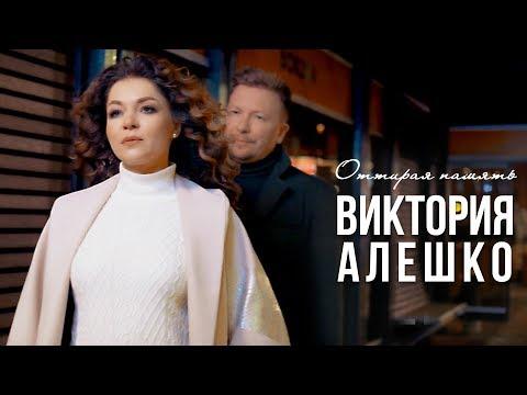 Виктория Алешко - Оттирая память (13 апреля 2019)