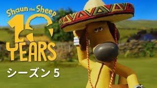 2017年で「ひつじのショーン」テレビシリーズ開始から10周年!今回の名場面集は、シリーズ5からお届けします。シリーズ5の中で一番お気に入りのエピソードをぜひコメント ...