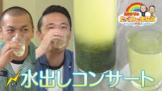 カミナリの「たくみにまなぶ」〜そういえば茨城ばっかだな〜ダイジェスト版(令和2年8月7日放送) 略して『カミいば』