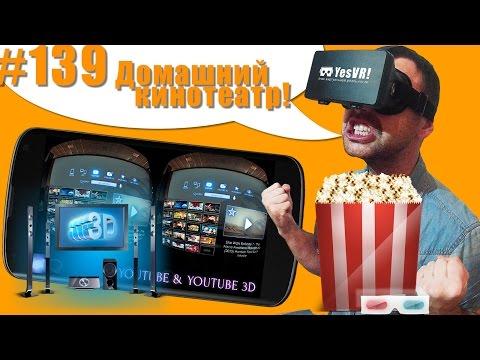 #139 Домашний кинотеатр, фильмы, ютуб, видео 360 в Виртуальной реальности! Обзор VR приложения