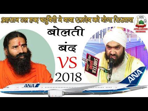 बाबा रामदेव को योगा सिखाया सुने हकीकत __Maulana Ahsanul Haq Chaturvedi  New Latest Bayan 2018