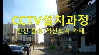 음성진천 CCTV 설치  - 혁신도시 카페 CCTV설치