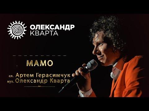МАМО. Олександр Кварта (MAMO. Oleksandr Kvarta)