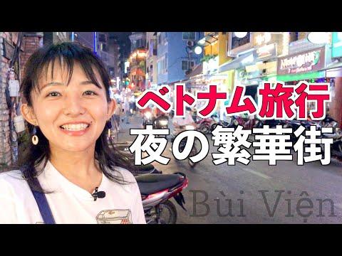 【ベトナム旅行🇻🇳】ホーチミンの繁華街「ブイビエン通り」を歩く!