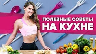 Полезные советы на кухне + рецепт завтрака [Workout | Будь в форме]
