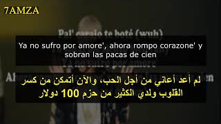Te Bote Remix   Casper, Nio García, Darell, Nicky Jam, Bad Bunny, Ozuna مترجمة عربي