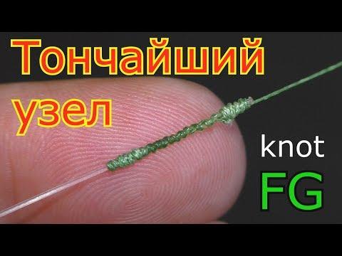 Как связать плетенку и флюр (тончайший и прочный узел) knot FG. My fishing