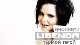DVJ_LiGENDA/DJ_LiGENDA - Инфинити ты мой герой (Video remix)(Видео ремикс на клип