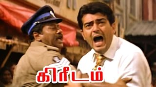 Kireedam | Kireedam Movie Scenes | Ajith hits Ajay | Ajith Best Mass Scene | Thala Best Fight Scene