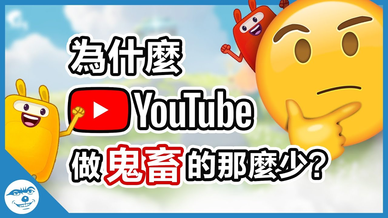 為什麼台灣YouTube 做鬼畜的人那麼少🤔? 各種原因詳解 【科普系列#1】