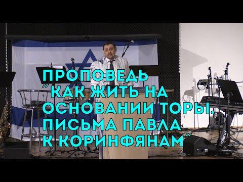"""Бейт Хесед. Проповедь """"Как жить на основании Торы."""" 01.02.20"""