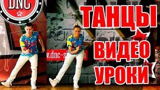 ТАНЦЫ - ВИДЕО УРОКИ ОНЛАЙН - LA GOZADERA - DANCEFIT #ТАНЦЫ #ЗУМБА