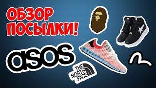 ОБЗОР ПОСЫЛКИ ASOS! Bape sta, Adidas deerupt, Evisu, TNF.