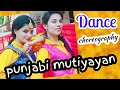 Download Punjabi Mutiyaran | Jasmine Sandlas /Latest Punjabi Songs DANCE CHOREOGRAPHY 2017 MP3 song and Music Video