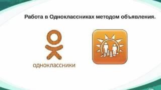 Рекрутинг  Одноклассники, объявления  Говорова Марина, 12 01 2016