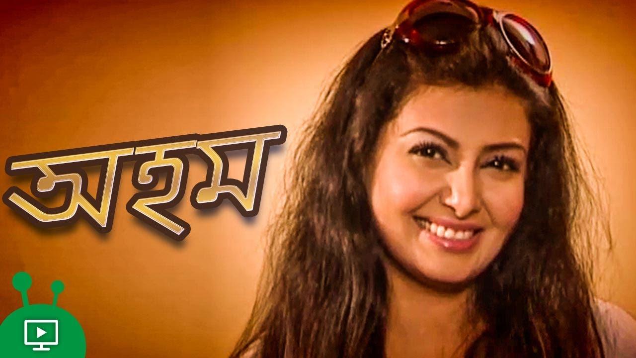 Ahom | Bangla Natok | Shams Sumon, Siddiqur Rahman, Ayesha Salma Mukti