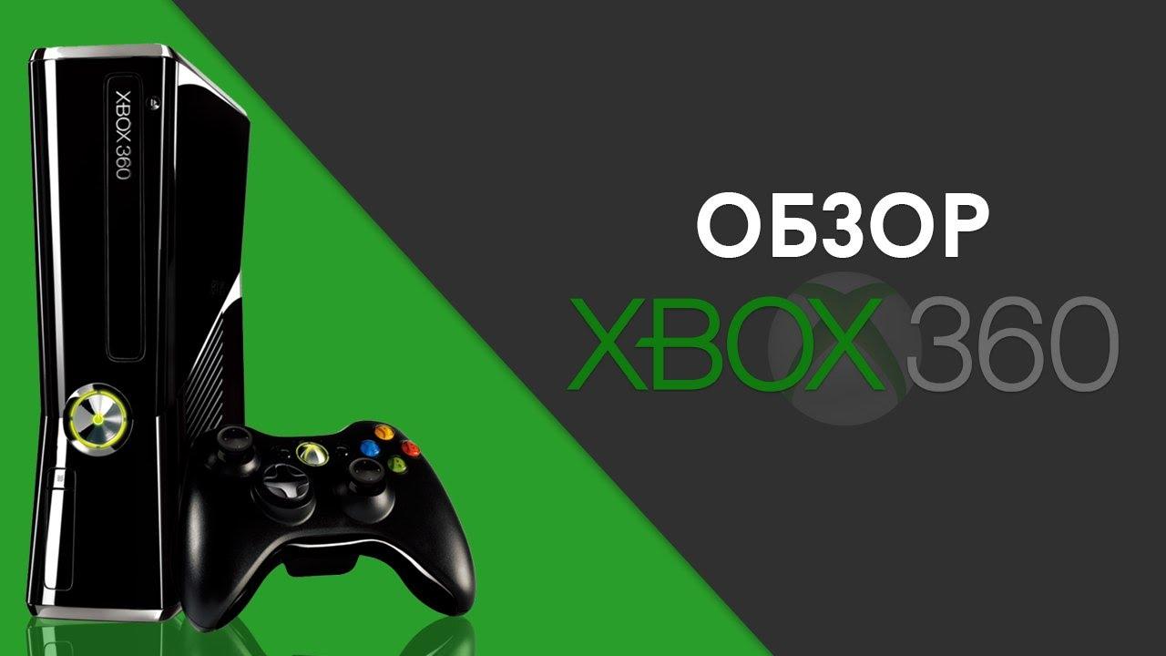 Прошивка Xbox 360 E Freeboot - YouTube