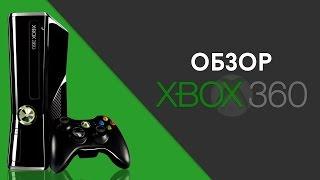 Xbox 360 - обзор, мнение, характеристики, игры