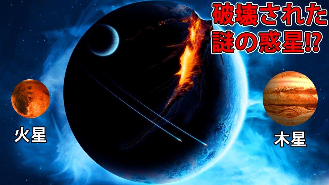 フェイトンー崩壊した惑星のかけら。火星と木星の間に惑星は存在したのか?