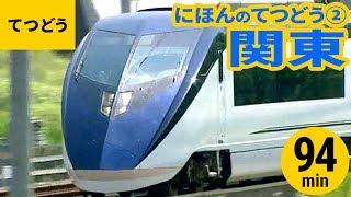 【電車】日本の鉄道まとめ[2]関東の電車/特急/地下鉄〈94min〉【列車】Japanese Train Compilation-2