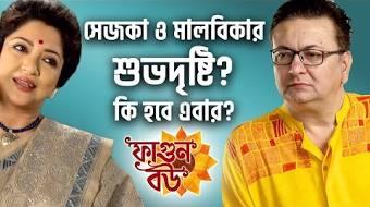 Hotstar star jalsha fagun bou | Jalsha TV New Serial 'Phagun Bou