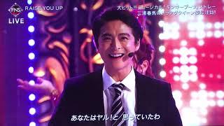 2018/12/5FNS歌謡祭 三浦春馬、小池徹平 ミュージカル「キンキーブーツ」メドレー