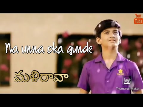Na unna oka gunde song with lyrics original || Best ever love status everseen emotional feelings