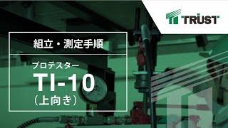 プロテスターTI-10測定手順(上向き)