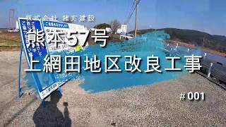 道路工事の現場 国道57号宇土道路 上網田地区 #001