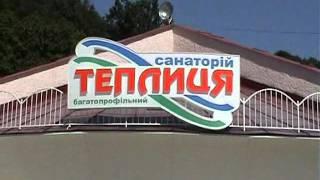 видео Санаторій «Теплиця»
