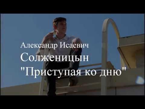 Изображение предпросмотра прочтения – НикитаПоляков читает произведение «Приступая ко дню» А.И.Солженицына