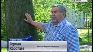 Последствия урагана в Кирово-Чепецке(ГТРК Вятка)