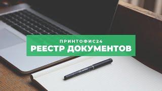 ПринтОфис24 - Реестр документов