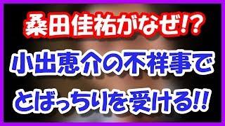 【悲報】サザン桑田佳祐、小出恵介の不祥事でとばっちりを受ける・・・ 小出恵介 検索動画 17