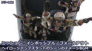 「ミッション:インポッシブル/フォールアウト」ヘイロージャンプスタントのシーンのイメージBGM/フリーBGM