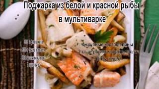 Приготовление блюд из рыбы.Поджарка из белой и красной рыбы в мультиварке