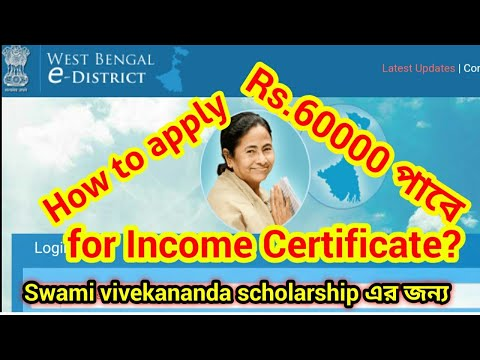 How to apply for Income certificate?SwamiVivekananda scholarshipএরজন্যIncome certificates compulsory