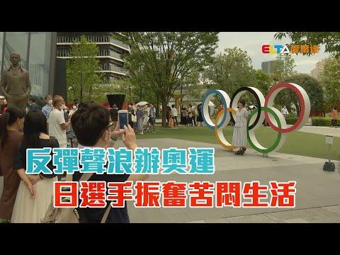 反彈聲浪辦奧運 日選手振奮苦悶生活/愛爾達電視20210808