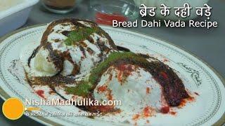 Bread Dahi Vada Recipe - Instant Dahi Vada Recipe -Bread ke Dahi Bhalle