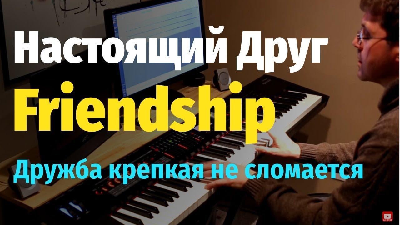 дружба крепкая не сломается ноты для фортепиано