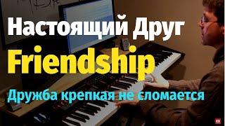 "Дружба крепкая не сломается (из м/ф ""Тимка и Димка"") / Song about Friendship - Piano Cover"